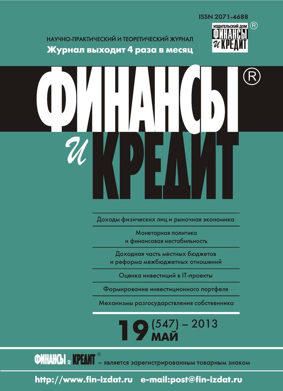 Финансы и Кредит № 19 (547) 2013