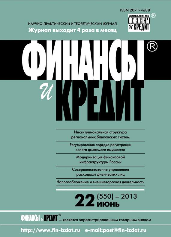 Финансы и Кредит № 22 (550) 2013