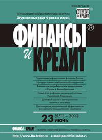 - Финансы и Кредит № 23 (551) 2013