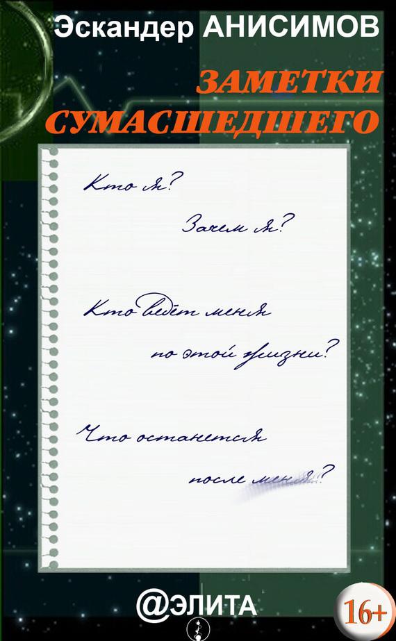 Обложка книги Заметки сумасшедшего (сборник), автор Анисимов, Эскандер