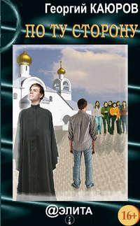 Каюров, Георгий  - По ту сторону (сборник)