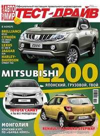 - Журнал «Тест-Драйв» №02/2015