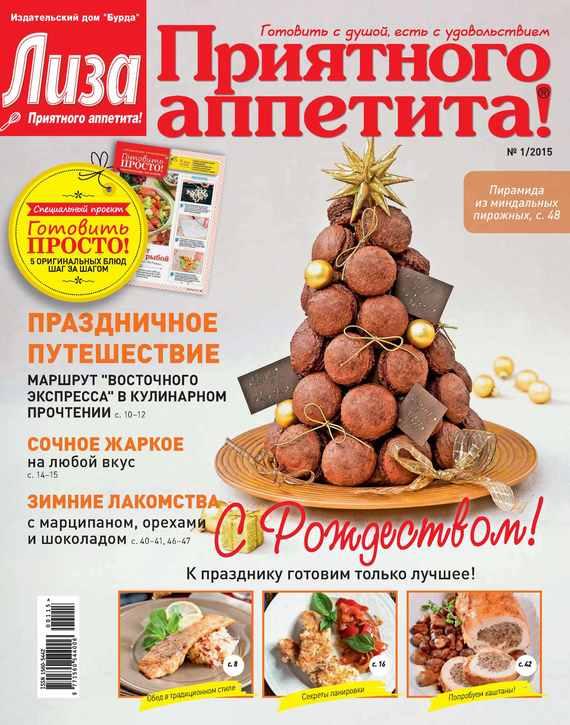 Журнал «Лиза. Приятного аппетита» №01/2015
