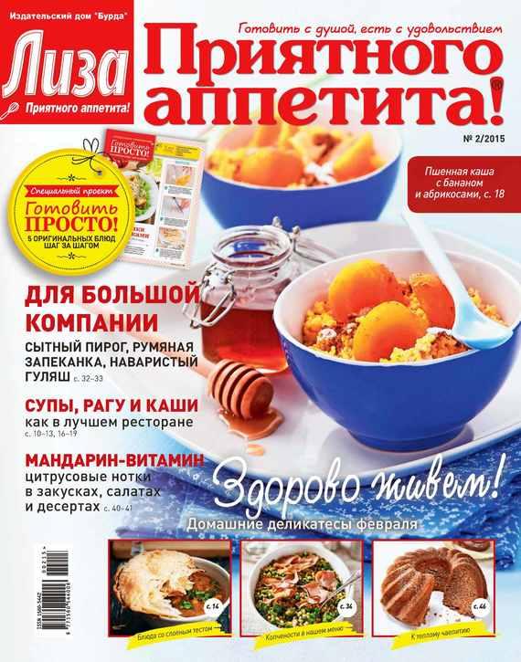 Журнал «Лиза. Приятного аппетита» №02/2015
