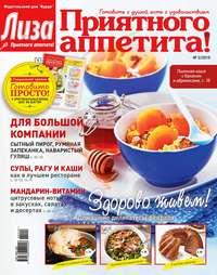 - Журнал «Лиза. Приятного аппетита» №02/2015