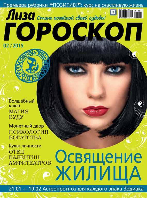 ИД «Бурда» Журнал «Лиза. Гороскоп» №02/2015 ид бурда журнал новый дом 06 2015