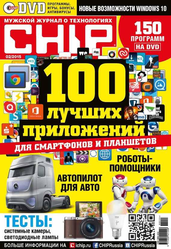 Обложка книги CHIP. Журнал информационных технологий. №02/2015, автор «Бурда», ИД