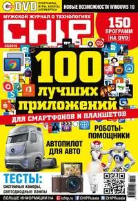 - CHIP. Журнал информационных технологий. &#847002/2015