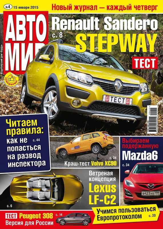 ИД «Бурда» АвтоМир №04/2015 ид бурда журнал тест драйв 07 2015