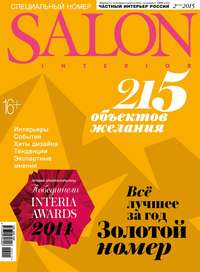 «Бурда», ИД  - SALON-interior &#847002/2015