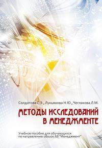 Солдатова, С. Э.  - Методы исследований в менеджменте: лабораторный практикум