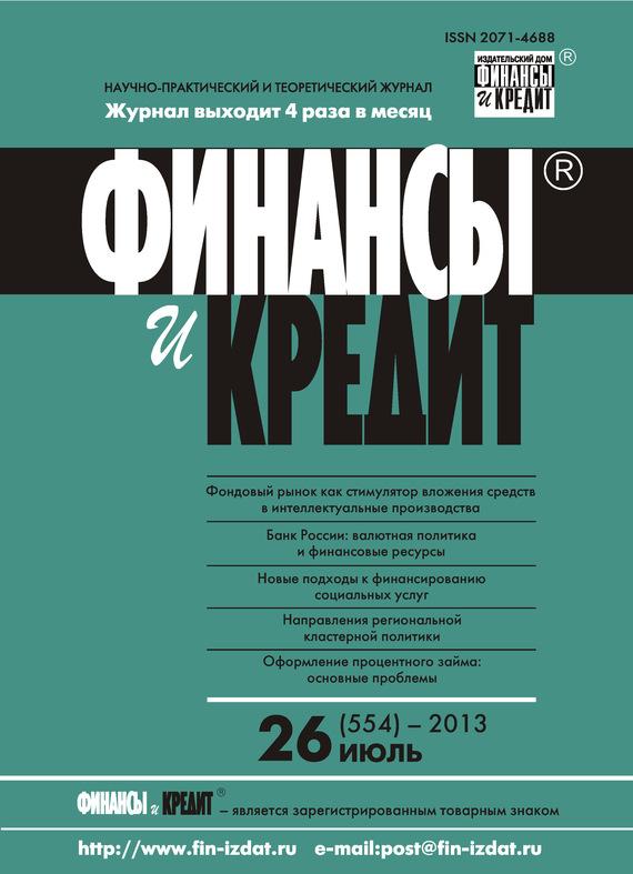 Финансы и Кредит № 26 (554) 2013