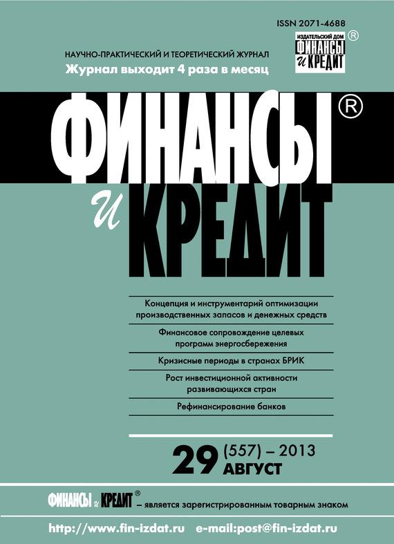 Финансы и Кредит № 29 (557) 2013