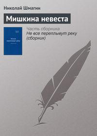 Шмагин, Николай  - Мишкина невеста