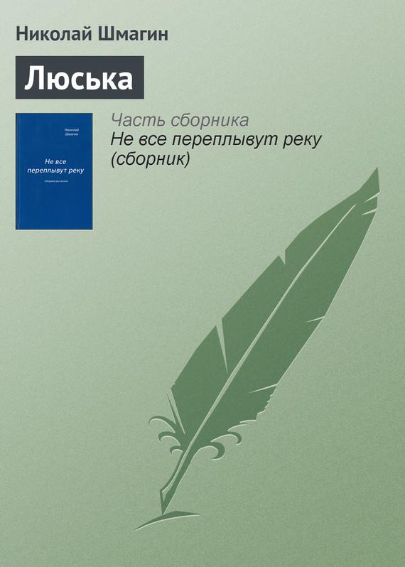 Обложка книги Люська, автор Шмагин, Николай