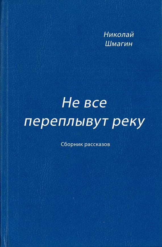 бесплатно Николай Шмагин Скачать Не все переплывут реку сборник