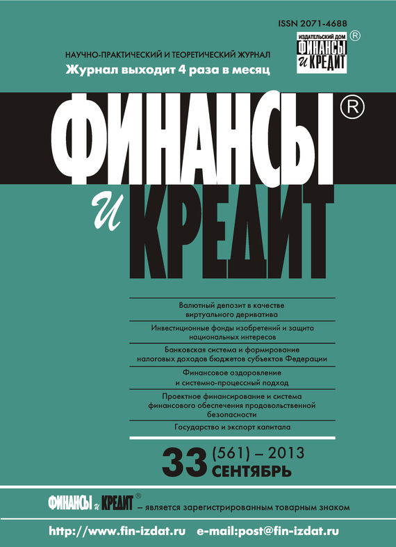 Финансы и Кредит № 33 (561) 2013