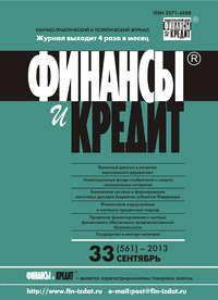 - Финансы и Кредит № 33 (561) 2013