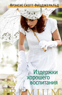 - Издержки хорошего воспитания (сборник)
