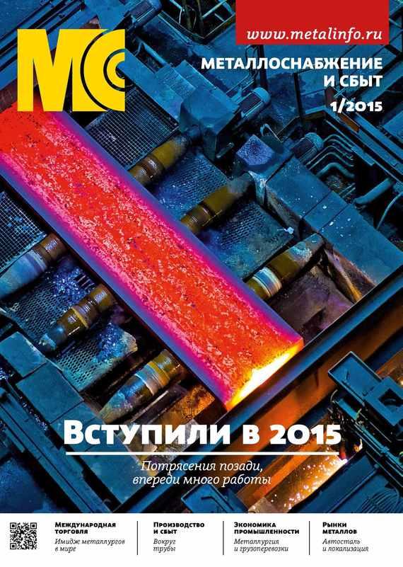 Отсутствует Металлоснабжение и сбыт №01/2015 отсутствует металлоснабжение и сбыт 01 2017