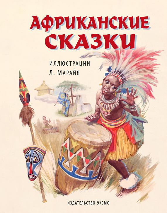 Сборник - Африканские сказки