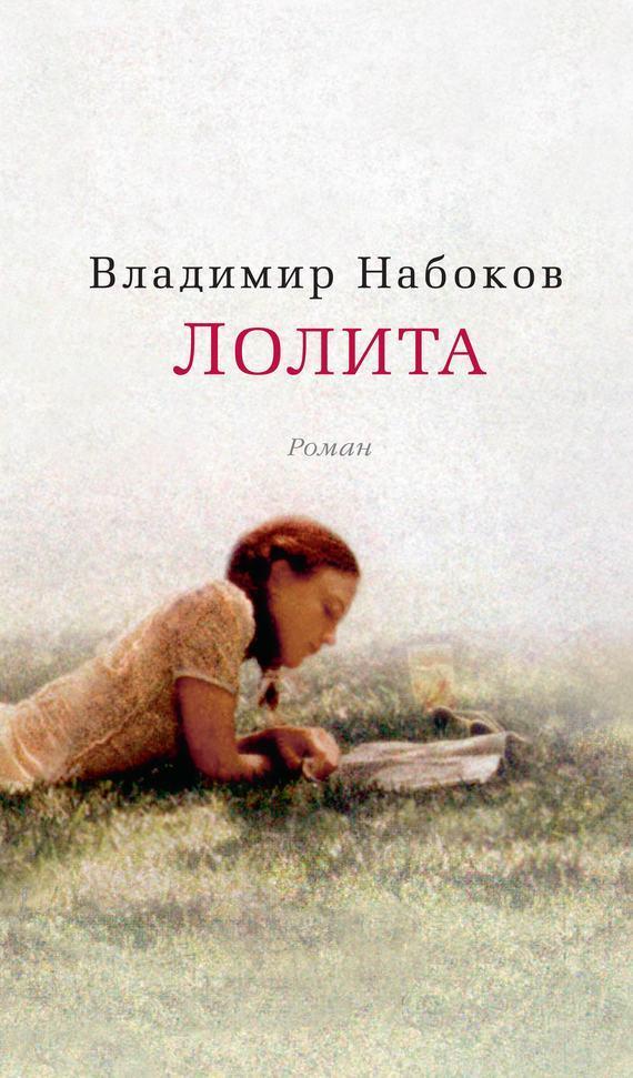 Обложка книги Лолита, автор Набоков, Владимир