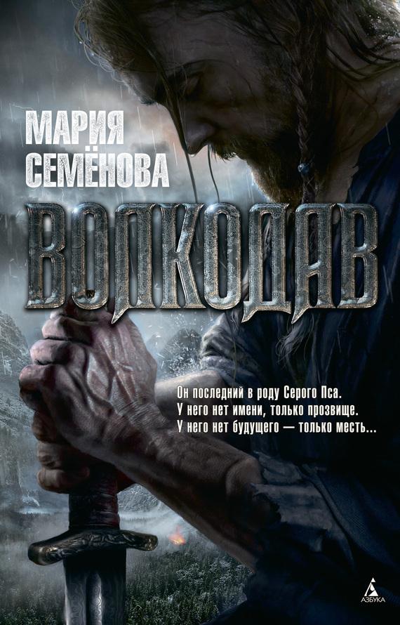 Скачать Волкодав бесплатно Мария Семёнова
