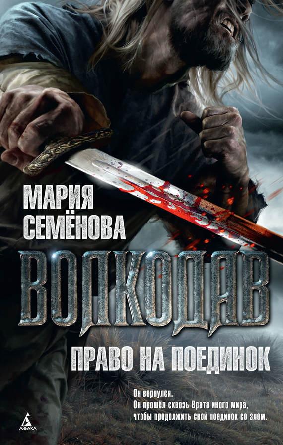 Скачать Право на поединок бесплатно Мария Семёнова
