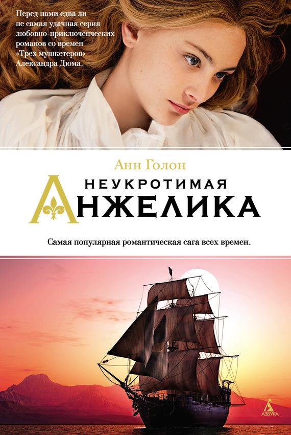 Анн Голон Неукротимая Анжелика