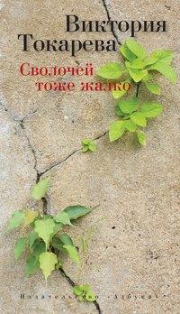 Токарева, Виктория  - Сволочей тоже жалко (сборник)