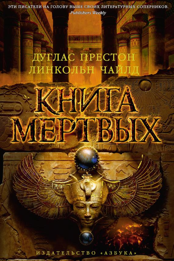 Книга мертвых от ЛитРес