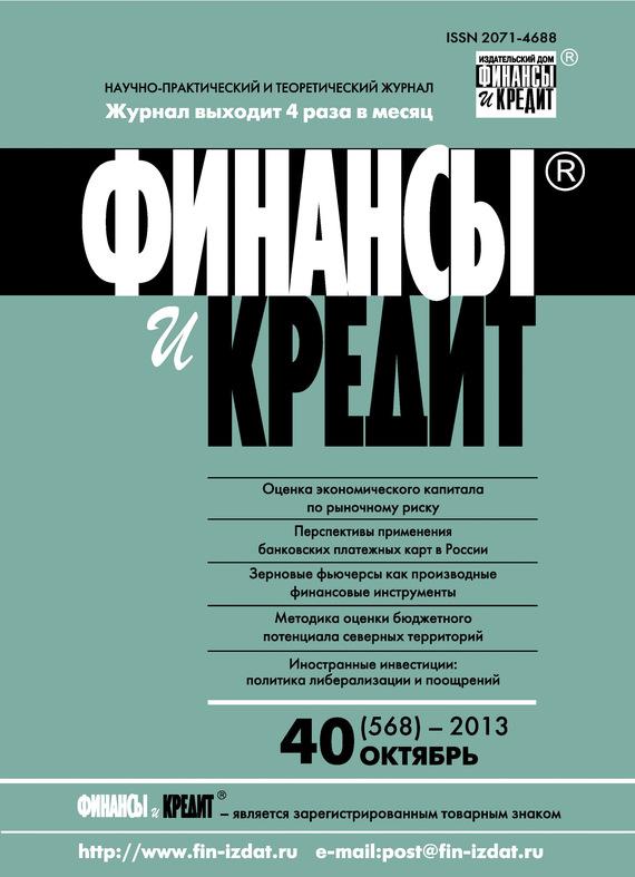 Финансы и Кредит № 40 (568) 2013