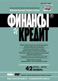 - Финансы и Кредит № 42 (570) 2013