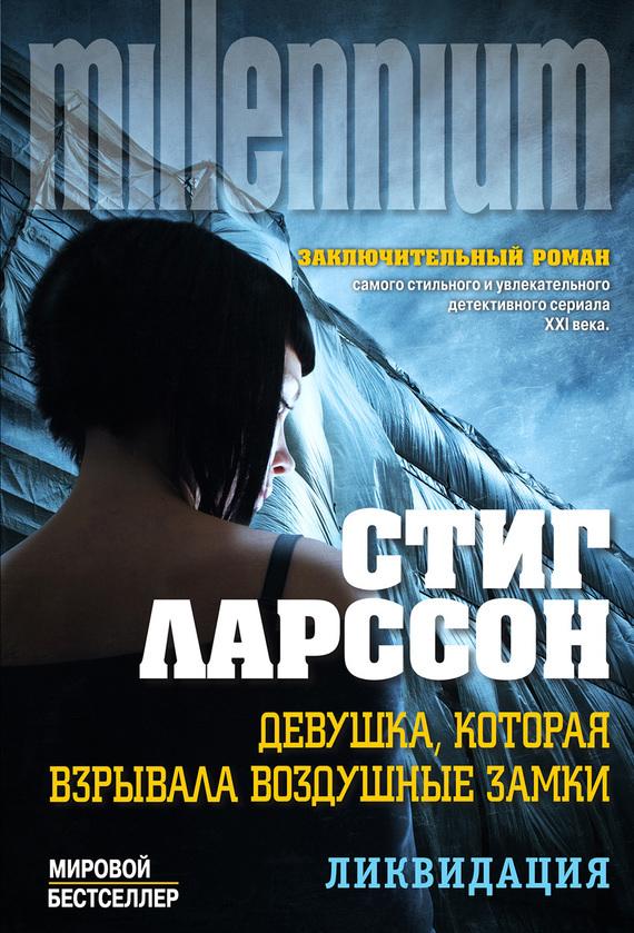 Обложка книги Девушка, которая взрывала воздушные замки. Том 1. Ликвидация, автор Ларссон, Стиг