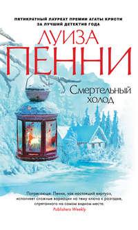 - Смертельный холод