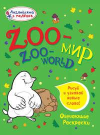 Отсутствует - Zoo-мир