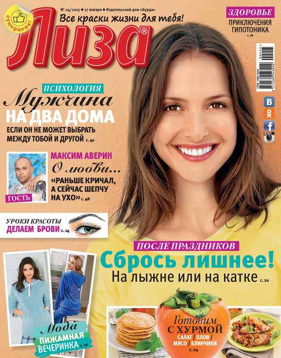 ИД «Бурда» Журнал «Лиза» №04/2015 ид бурда журнал лиза 34 2015