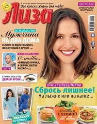 «Бурда», ИД  - Журнал «Лиза» №04/2015