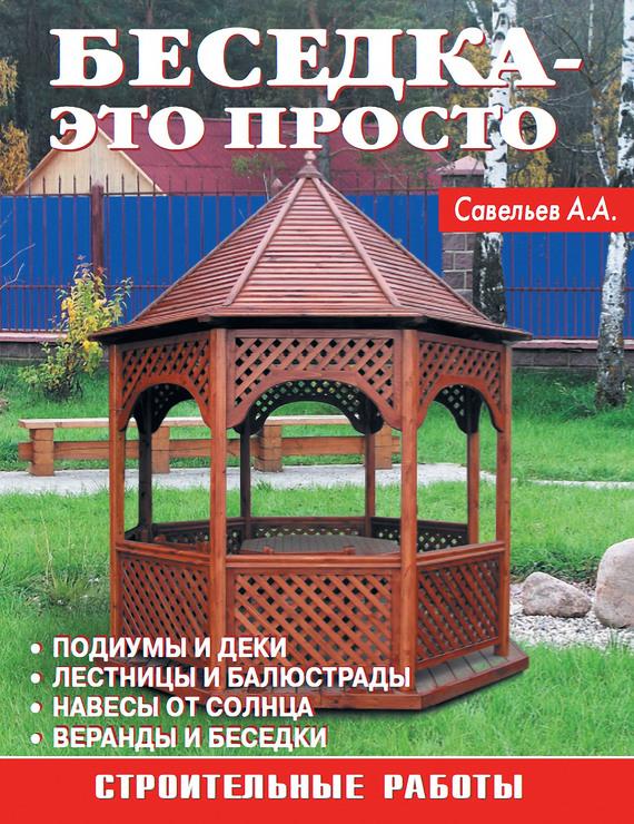 А. А. Савельев бесплатно