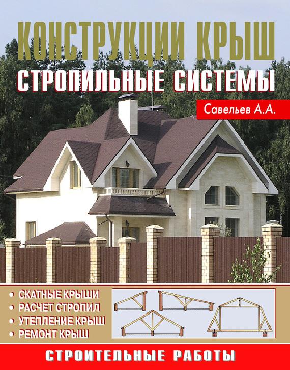 А. А. Савельев Конструкции крыш. Стропильные системы