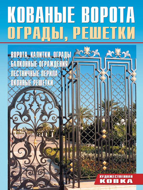 Отсутствует Ворота, ограды, решетки в с андреев заборы ворота калитки двери для загородного дома