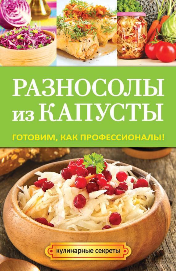 Анастасия Кривцова Разносолы из капусты. Готовим, как профессионалы!