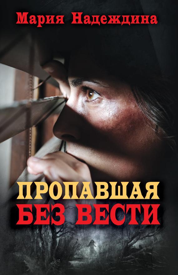 Мария Надеждина Пропавшая без вести