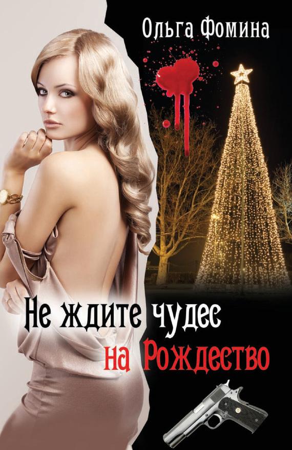 Обложка книги Не ждите чудес на Рождество, автор Фомина, Ольга