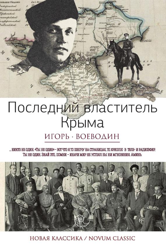 Игорь Воеводин бесплатно