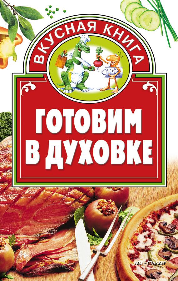 Дарья Костина - Готовим в духовке