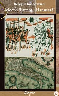 Колесников, Валерий  - Место битвы – Италия?!