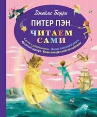 Барри, Джеймс Мэтью  - Питер Пэн / Peter Pan (+MP3)