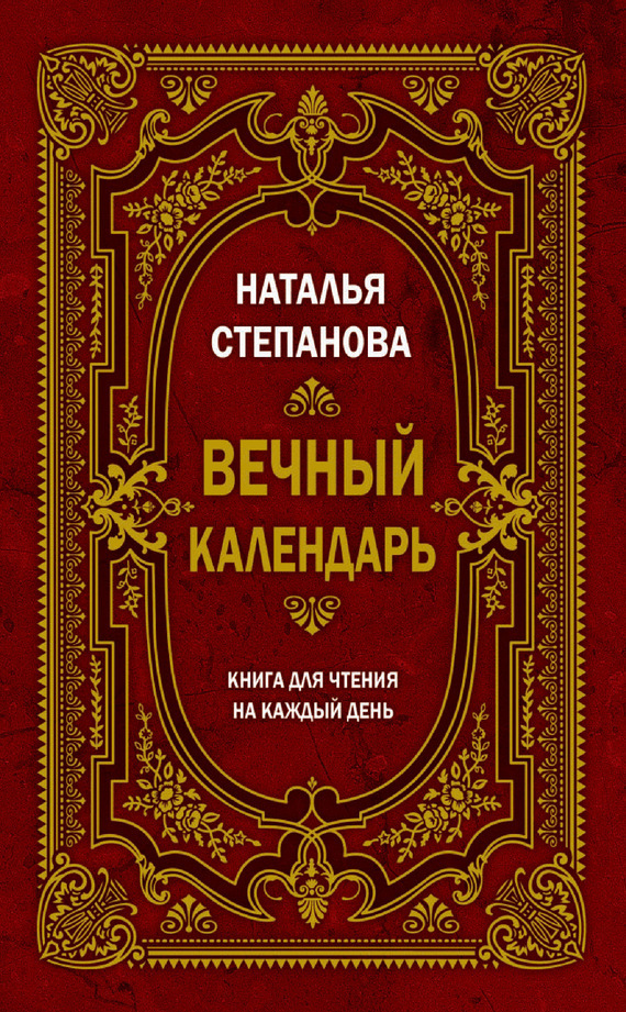яркий рассказ в книге Наталья Степанова