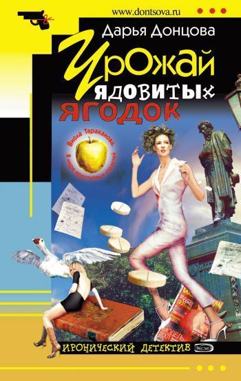 Подробнее о Дарья Донцова Урожай ядовитых ягодок степанов в бьют часы двенадцать раз